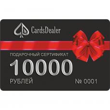 10000 РУБЛЕЙ ПОДАРОЧНЫЙ СЕРТИФИКАТ