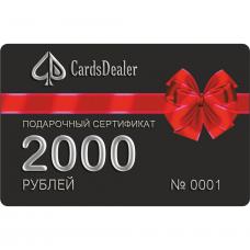2000 РУБЛЕЙ ПОДАРОЧНЫЙ СЕРТИФИКАТ