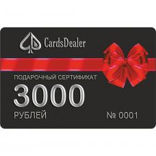 3000 РУБЛЕЙ ПОДАРОЧНЫЙ СЕРТИФИКАТ